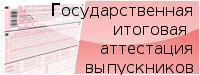Материалы для подготовки к экзаменам (к итоговой аттестации)