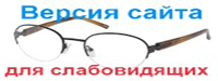 Версия сайта для слабовидящих2