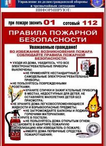 2 пожарная безопасность (Копировать)