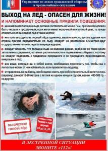 6Тонкий лед2 (Копировать)